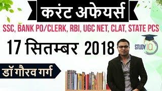 September 2018 Current Affairs in Hindi 17 September 2018 for SSC/Bank/RBI/NET/PCS/SI/Clerk/KVS/CTET