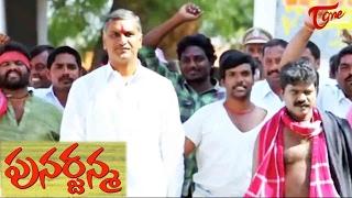 Punarjanma    Latest Telugu Short Film 2017    By Ramachandra Reddy