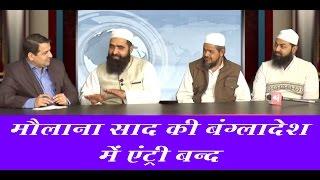 Bangladesh Banned Tablighi Jamat's Head Molana Saad || Newsmx TV