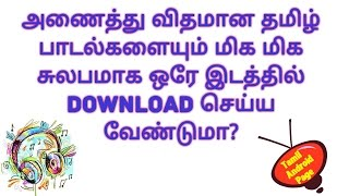 All Time Tamil Songs Easy Download Method