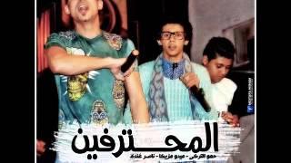 مهرجان العشر تلاف المحترفين غناء حمو التركى وميدو مزيكا وناصر غندى 2015