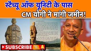 Statue of Unity के पास CM Yogi ने मांगी ज़मीन! | UP Tak