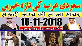 16-11-2018 Saudi Arabia Latest News   Urdu Hindi News    MJH Studio