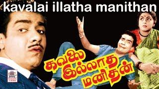 Kavalai Illatha Manithan Full Movie | Rare Tamil Movie |   J. P. Chandrababu | கவலை இல்லாத மனிதன்