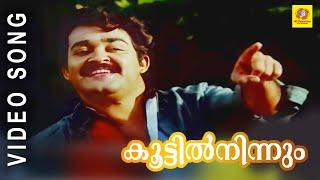 Malayalam Evergreen Film Song | KOOTTIL NINNUM | താളവട്ടം | K. J. Yesudas | Mohanlal, Karthika