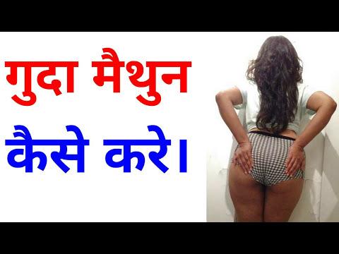 Xxx Mp4 गुदा मैथुन कैसे करे। Guda Maithun Life Care Health Tip 3gp Sex