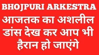 BHOJPURI ARKESTRA NEW STAGE SHOW 2017 Ambulance bhojpuri new top songs