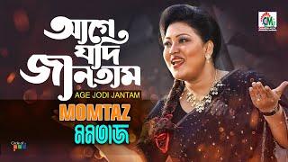 Momtaz - Age jodi jantam - Album Momtaz Er Murshidi - Chandni Music