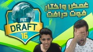 غمض واختار فوت درافت فيفا16 | FIFA16 DRAFT