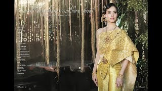 FINALE WEDDING STUDIO ญาญ่า อุรัสยา เสปอร์บันด์ สวมชุดไทยประยุกต์ ชุดไทยจักรพรรดิ