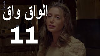 مسلسل الواق واق الحلقة 11 الحادية عشر  | انقلاب ابيض - رشيد عساف و شكران مرتجى  | El Waq waq