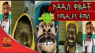 Ethiopia: Comedian Thomas - NEW! Comedy collection 2016