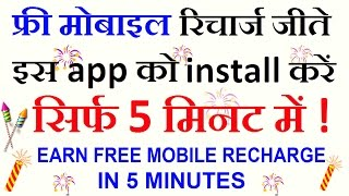 How to Get UNLIMITED FREE Mobile Recharge in India | True Balance App How to Use ? in Hindi(2016)