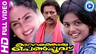 Malayalam Full Movie   Kattathoru Pen Poovu   Murali,Sangeetha,Kavya Madhavan [HD]