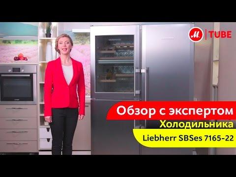 Видеообзор холодильника Liebherr SBSes 7165-22 с экспертом «М.Видео»
