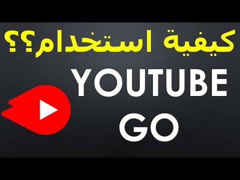 Xxx Mp4 كيفية استخدام برنامج YouTube Go 3gp Sex