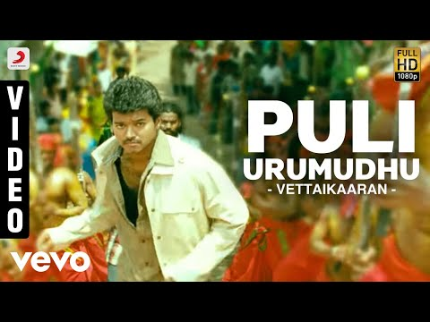 Vettaikaaran - Puli Urumudhu Video | Vijay