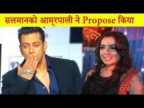 Xxx Mp4 Amrapali Dubey Proposed Salman Khan आम्रपाली ने सलमान को कहा मुझसे शादी करो Bindaas Bhojpuriya 3gp Sex