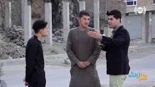 صبح و زندگی - گزارش زندۀ همایون افغان از دامنه کوه تلویزیون در رابطه به فرهنگ شهر نشینی
