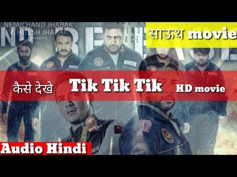 Tik Tik Tik movi 2018(hindi) || kaise Dekhe tik tik movi full hd , review movi
