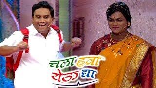 Chala Hawa Yeu Dya - 18 & 19 September Episode Precap   Zee Marathi   Bhau Kadam, Sagar Karande
