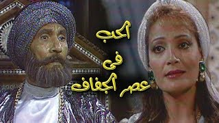الحب في عصر الجفاف ׀ عبد الله غيث - يحيى شاهين - شكري سرحان ׀ الحلقة 05 من 18