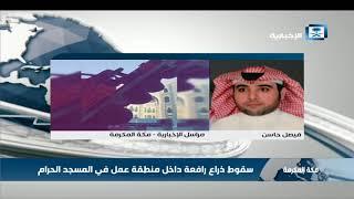 ماهي جوانب حادثة سقوط ذراع رافعة في المسجد الحرام ؟