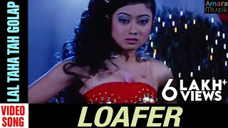 Loafer Odia Movie || Lal Taha Tah Golap | Video Song |  Babushan, Budhay dita, Archita