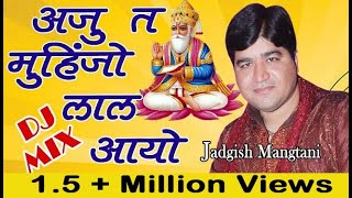 Aj Ta Muhinjo Lal Aayo | DJ Mix | Jagdish Mangtani | Jhulelal Dham Ajmer | Baba CD World