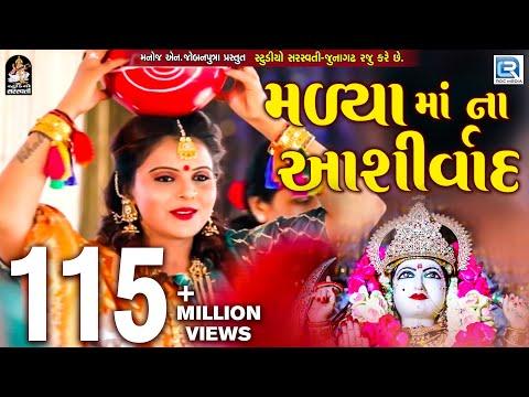 Xxx Mp4 Kajal Maheriya Madya Maa Na Ashirvad New Gujarati Song 2018 Full HD VIDEO RDC Gujarati 3gp Sex