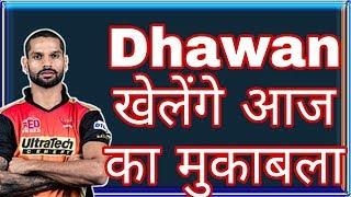 Shikhar Dhawan Will Play Today's Match / Good News / #MI vs #SRH /