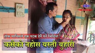 कसैको नहोस यस्ती बुहारी - मन छुने नेपाली भिडियो - Short Movie About Family