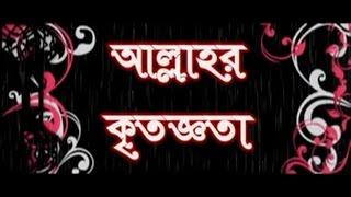 Waz By Mawlana Hasan Jamil on 14-10-16 [আল্লাহ্র কৃতজ্ঞতা]