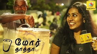 Mor Thatha : Buttermilk wins against soft drinks | Hangout places in Chennai, Thiruvanmiyur, Beach