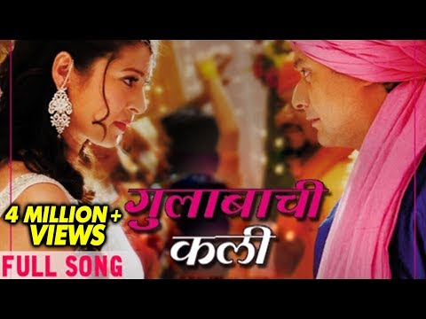 Xxx Mp4 Gulabachi Kali Full Video Song Tu Hi Re Swapnil Joshi Tejaswini Marathi Movie Haldi Song 3gp Sex