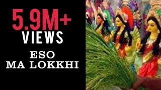 Eso Ma Lokkhi / BROTOKOTHA   LOKHI / LAKSHMI PACHALI - ANTARA NANDY