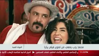 محمد رجب ينتهي من تصوير فيلم بيكيا