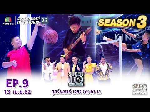 Xxx Mp4 SUPER 10 ซูเปอร์เท็น Season 3 EP 09 13 เม ย 62 Full HD 3gp Sex