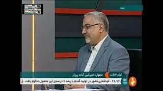 Iran IRINN Titer Emshab, Space cheif Barari, Amir Kabir Satellite ایران فضایی٬ ماهواره امیرکبیر