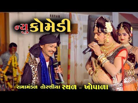 Xxx Mp4 Gujarati Comedy Video Ramamandal Comedy 2018 At Khopala 3gp Sex