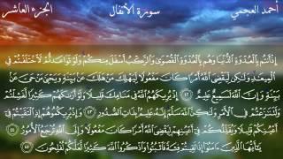 سورة الأنفال كاملة بصوت الشيخ أحمد العجمي