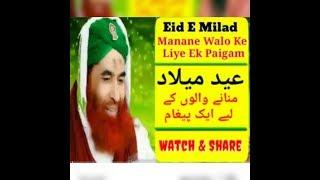 عطار کا پیغام جشنِ ولادت منانے والوں کے نام | Eid e Milad Manane walo ke liye ek paigam