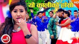 New Nepali Lok Dohori | Yo Kaliko Haso - Tek Bahadur Sunar & Shanti Gharti Magar Ft. Rabin & Aarushi