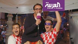 جماهير كرواتيا تفاجئ مراسل العربية!