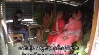 Cheepajornlok - Dr.Yunus & Grameen Bank (Part1) 2/4.mp4