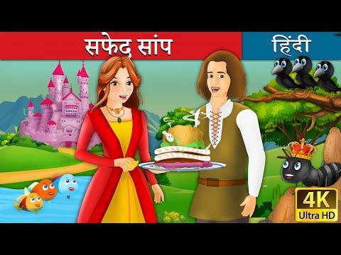 Xxx Mp4 सफेद सांप की कहानी The White Snake Story In Hindi बच्चों की हिंदी कहानियाँ Hindi Fairy Tales 3gp Sex