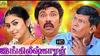 Tamil Mega Hit Latest Super hit movie Englishkaran HD | Sathyaraj,Namitha,Vadivelu