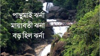 Pangthumai Waterfalls | Sylhet | Bangladesh | পান্থুমাই ঝর্না | মায়াবী ঝর্না | সিলেট | বাংলাদেশ