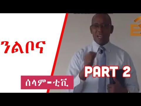 Xxx Mp4 SELAM Tv New Eritrean Tigrniya Nelebona 2017 Official Video ንልቦና 3gp Sex