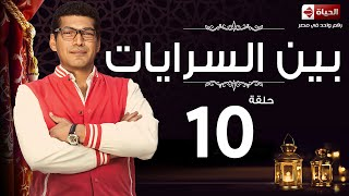 مسلسل بين السريات HD - الحلقة العاشرة ايتن عامر وباسم سمرة - Ben El Sarayat Series Eps 10